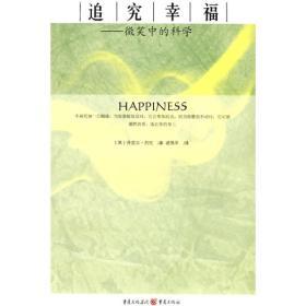 追究幸福:微笑中的科学