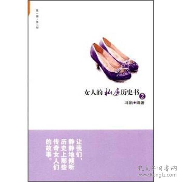 女人的私房历史书2
