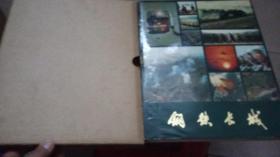 钢铁长城(画册 附外盒套)