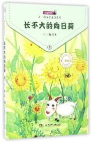 长不大的向日葵/王一梅注音童话系列