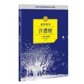 人民文学社《许愿树》【塑封】