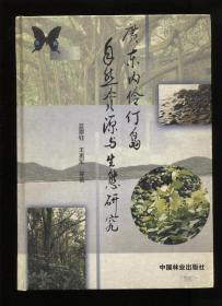 广东内伶仃岛自然资源与生态研究