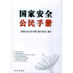 现货-国家安全公民手册