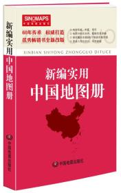 新编实用中国地图册(彩皮 2015新版修订)