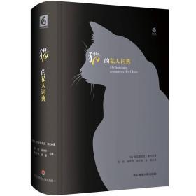 猫的私人词典