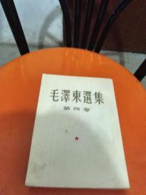 毛泽东选集 第四卷 1960版