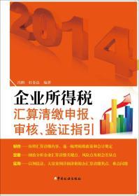 企业所得税汇算清缴申报、审核、鉴证指引(2014年版)