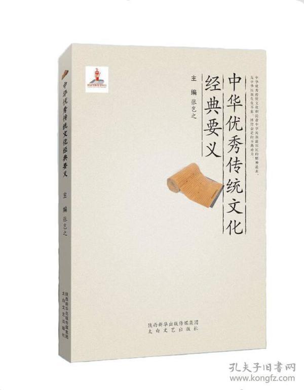 中华优秀传统文化经典要义
