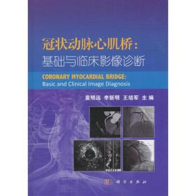 冠状动脉心肌桥:基础与临床影像诊断