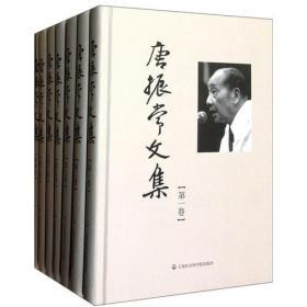唐振常文集(全七卷)