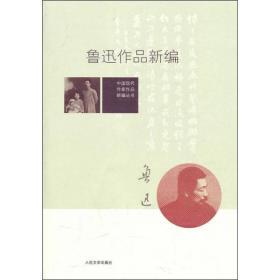 正版-微殘-水漬-魯迅作品新編-中國現代作家作品新編叢書CS9787020080946