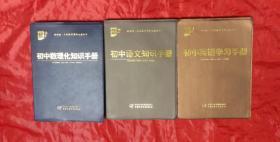 《初中英语学习手册》《初中语文知识手册》《初中数理化知识手册》三本【软精装】---新课标义务教育必备全书