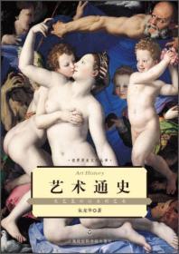 世界历史文化丛书·艺术通史:文艺复兴以来的艺术