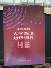 英汉双解大学英语短语词典