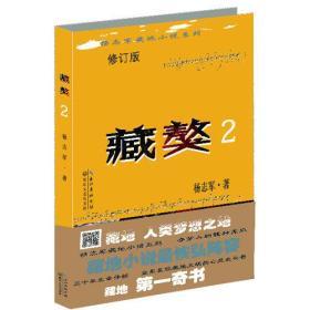 杨志军 藏獒(二)