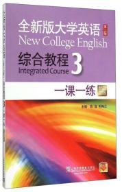 全新版大学英语综合教程3 一课一练(第二版 新题型版)