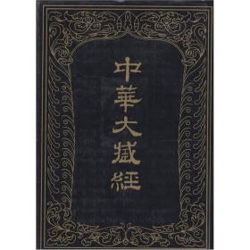中华大藏经:汉文部分(第69册)