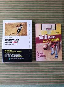 (图解篮球个人技术基础训练180项)和(篮球技战术从入门到精通)两本合售