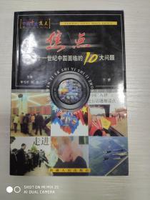 焦点——二十一世纪中国面临的10大问题(上下)