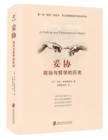 妥协:政治与哲学的历史