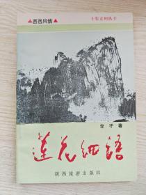 莲花细雨--西岳风情十集系列丛书