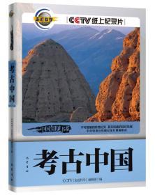 中国知见书系 考古中国