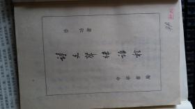 启功行书抄写影印本(《诗文声律论稿》))(首版珍稀本)