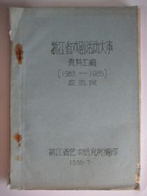 浙江省戏剧活动大事资料汇编 1983-1985