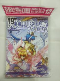 飒漫画精品丛书:美型妖精大会战 16-19=4册合售.