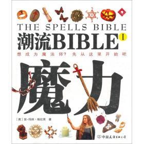 潮流BIBLE:魔力