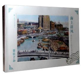 海上清风-明信片上的苏州河(那时上海)