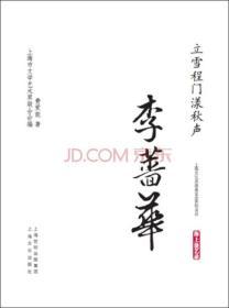 立门程雪漾秋声·李蔷华/海上谈艺录