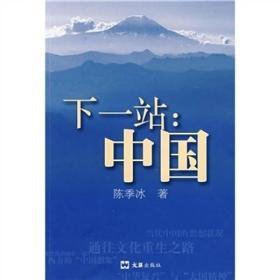 下一站:中国
