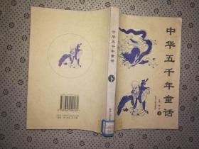 中华五千年童话 下册