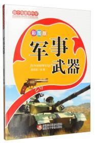 【四色】换个角度学科学-----军事武器/新