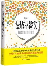 【二手包邮】在任何场合说服任何人 陈璐 中国文史出版社