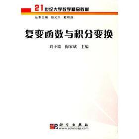 复变函数与积分变换 刘子瑞编 科学出版社