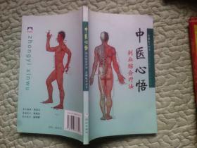 中医心悟 :刺血综合疗法