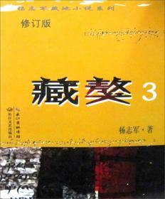 杨志军藏地小说系列:藏獒(3)(修订版)