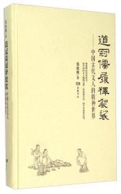 【正版全新】道冠儒履释袈裟 中国古代文人的精神世界