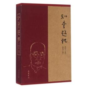 知堂题记(全二册)