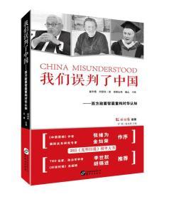 我们误判了中国:西方政要智囊重构对华认知