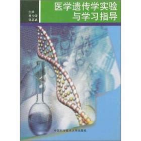 医学遗传学实验与学习指导 杜少陵 中国科学技术大学出版社 9787312029844