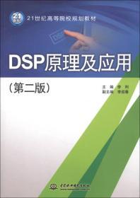 DSP原理及应用(第2版)/21世纪高等院校规划教材