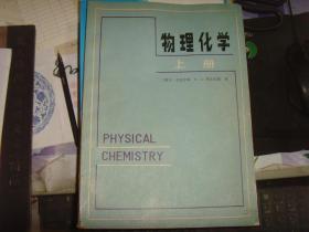 物理化学 上册》文泉化学类Tie上-31,7.5成新,皮边撕痕