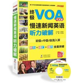 终极VOA慢速新闻英语听力破解(初级+中级点读版)