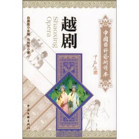 中国国粹艺术读本:越剧(E区)