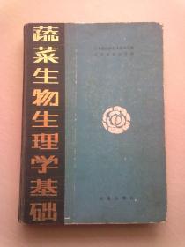 蔬菜生物生理学基础【1985年10月北京一版一印】16开精装本