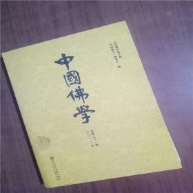 中国佛学(2012总第31期)   内页有水印   9787509735466