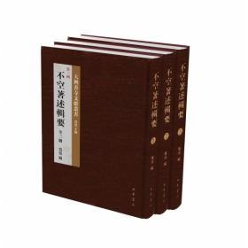 不空著述辑要精全三册--大兴善寺文献丛书